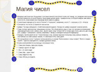 Магия чисел Впервые мистическое отношение к числам возникло несколько тысяч лет