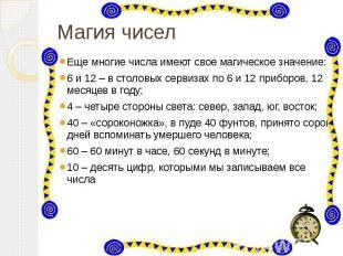 Магия чисел Еще многие числа имеют свое магическое значение: 6 и 12 – в столовых
