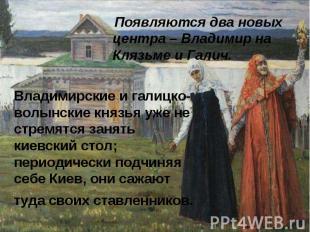 Появляются два новых центра – Владимир на Клязьме и Галич. Появляются два новых