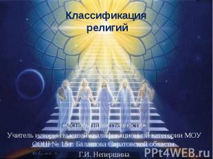 Классификация религий «Основы нравственности» Учитель истории высшей квалификаци