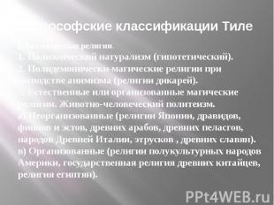 Философские классификации Тиле I. Естественные религии. 1. Полизоический натурал