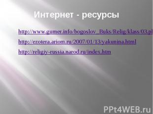 Интернет - ресурсы http://www.gumer.info/bogoslov_Buks/Relig/klass/03.php http:/