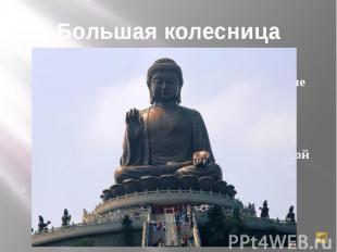 Большая колесница Когда с течением времени количество верующих в буддизм увеличи