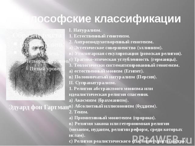 Философские классификации