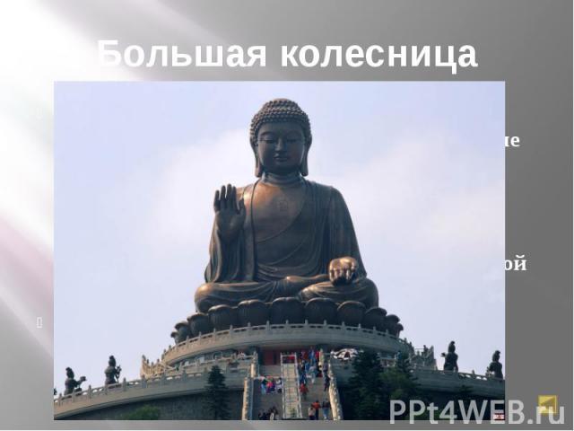 Большая колесница Когда с течением времени количество верующих в буддизм увеличилось, в их числе оказались не только немногие избранные, способные следовать трудному идеалу, но также масса полуубежденных людей, обращенных лишь номинально, массы, не …