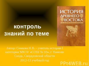 контроль знаний по теме Автор: Семкова Н.В. – учитель истории I категории МКОУ «