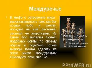 Междуречье В мифе о сотворении мира рассказывается о том, как бог создал небо и