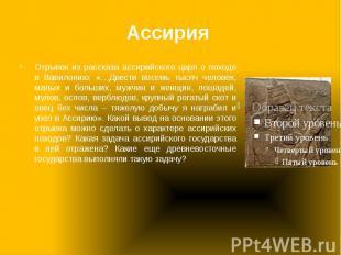 Ассирия Отрывок из рассказа ассирийского царя о походе в Вавилонию: «…Двести вос