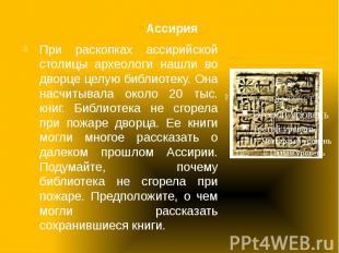 Ассирия При раскопках ассирийской столицы археологи нашли во дворце целую библио