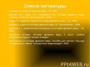 Список литературы Борзова Л.П. Игры на уроке истории. – М., 2001. Вигасин А.А.,