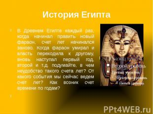 История Египта В Древнем Египте каждый раз, когда начинал править новый фараон,
