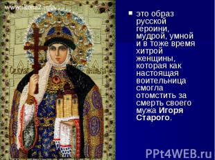 это образ русской героини, мудрой, умной и в тоже время хитрой женщины, которая