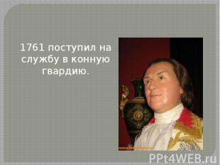 1761 поступил на службу в конную гвардию.