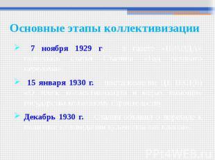Основные этапы коллективизации 7 ноября 1929 г. – в газете «ПРАВДА» появилась ст