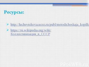 Ресурсы: http://luchevnikova.ucoz.ru/publ/metodicheskaja_kopilka/prepodavanie_is