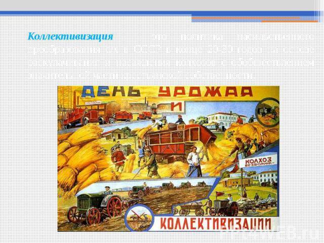 Коллективизация — это политика насильственного преобразования с/х в СССР в конце 20-30 годов на основе раскулачивания и насаждения колхозов с обобществлением значительной части крестьянской собственности. Коллективизация — это политика насильственно…