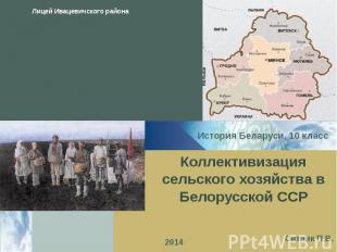 История Беларуси, 10 класс Коллективизация сельского хозяйства в Белорусской ССР