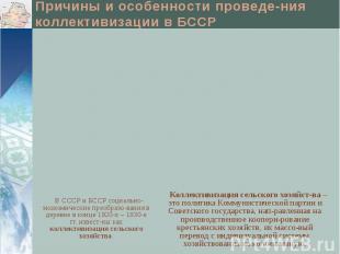 Причины и особенности проведе-ния коллективизации в БССР В СССР и БССР социально