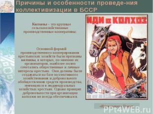 Причины и особенности проведе-ния коллективизации в БССР Основной формой произво