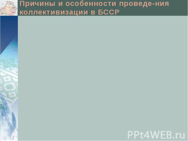 Причины и особенности проведе-ния коллективизации в БССР