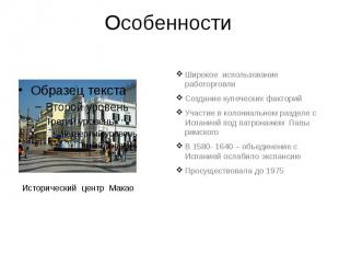 Особенности Широкое использование работорговли Создание купеческих факторий Учас