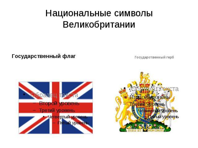 Национальные символы Великобритании Государственный флаг