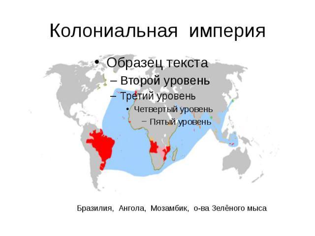 Колониальная империя