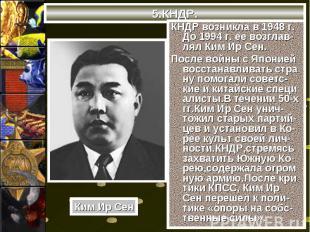 КНДР возникла в 1948 г. До 1994 г. ее возглав- лял Ким Ир Сен. КНДР возникла в 1
