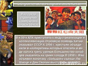 В н.50-х КПК приступила к индустриализации и коллективизации.Огромную помощь Кит