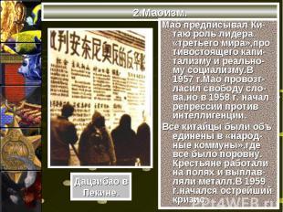 Мао предписывал Ки-таю роль лидера «третьего мира»,про тивостоящего капи-тализму