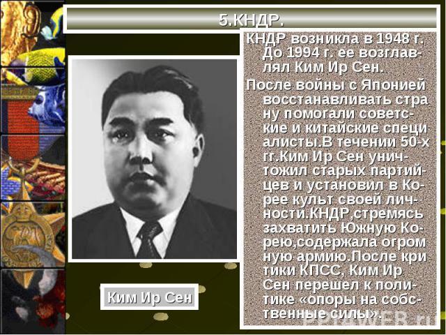 КНДР возникла в 1948 г. До 1994 г. ее возглав- лял Ким Ир Сен. КНДР возникла в 1948 г. До 1994 г. ее возглав- лял Ким Ир Сен. После войны с Японией восстанавливать стра ну помогали советс-кие и китайские специ алисты.В течении 50-х гг.Ким Ир Сен уни…
