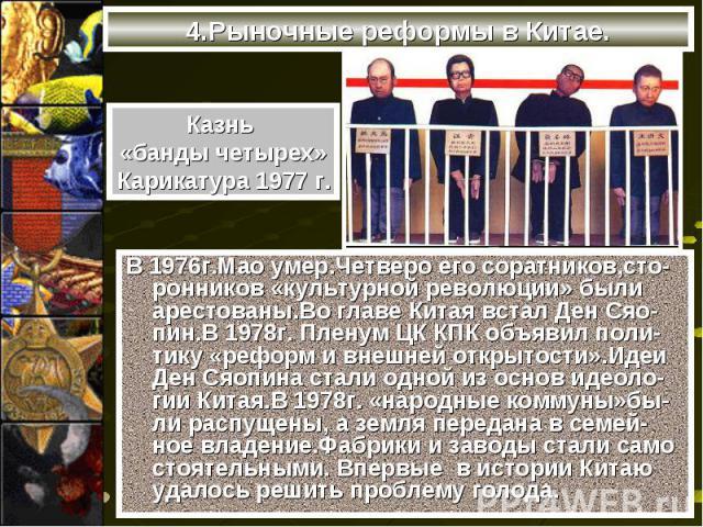 В 1976г.Мао умер.Четверо его соратников,сто- ронников «культурной революции» были арестованы.Во главе Китая встал Ден Сяо-пин.В 1978г. Пленум ЦК КПК объявил поли-тику «реформ и внешней открытости».Идеи Ден Сяопина стали одной из основ идеоло-гии Кит…