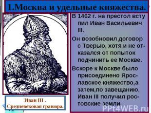 В 1462 г. на престол всту пил Иван Васильевич III. В 1462 г. на престол всту пил