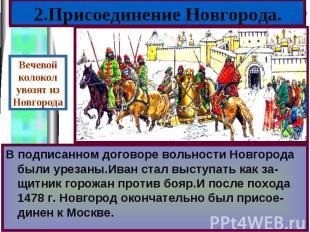 В Новгороде население разделилось на сторон- ников и противников Москвы.Посадниц