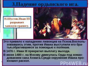 Это привело к нападению ливонцев на Псков.Восполь-зовавшись этим, против Ивана в