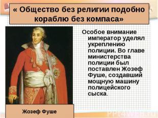 Особое внимание император уделял укреплению полиции. Во главе министерства полиц