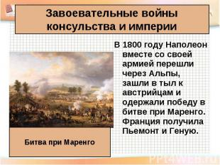 В 1800 году Наполеон вместе со своей армией перешли через Альпы, зашли в тыл к а