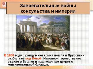 В 1806 году французская армия вошла в Пруссию и разбила её под Йеной. Наполеон т