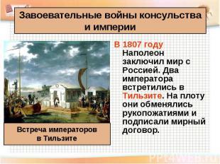 В 1807 году Наполеон заключил мир с Россией. Два императора встретились в Тильзи