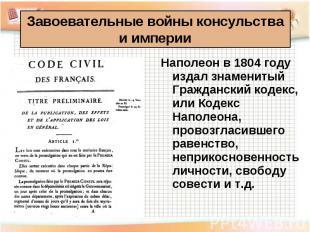 Наполеон в 1804 году издал знаменитый Гражданский кодекс, или Кодекс Наполеона,