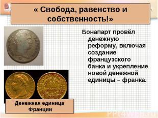 Бонапарт провёл денежную реформу, включая создание французского банка и укреплен