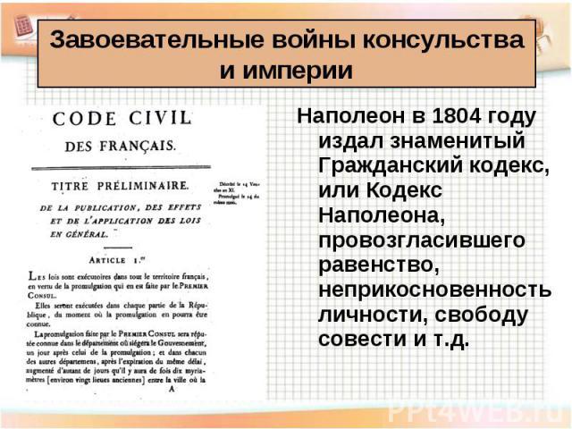 Наполеон в 1804 году издал знаменитый Гражданский кодекс, или Кодекс Наполеона, провозгласившего равенство, неприкосновенность личности, свободу совести и т.д. Наполеон в 1804 году издал знаменитый Гражданский кодекс, или Кодекс Наполеона, провозгла…
