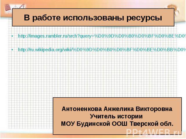 http://images.rambler.ru/srch?query=%D0%9D%D0%B0%D0%BF%D0%BE%D0%BB%D0%B5%D0%BE%D0%BD http://images.rambler.ru/srch?query=%D0%9D%D0%B0%D0%BF%D0%BE%D0%BB%D0%B5%D0%BE%D0%BD http://ru.wikipedia.org/wiki/%D0%9D%D0%B0%D0%BF%D0%BE%D0%BB%D0%B5%D0%BE%D0%BD_I