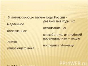Я помню хорошо глухие годы России - Я помню хорошо глухие годы России - девяност