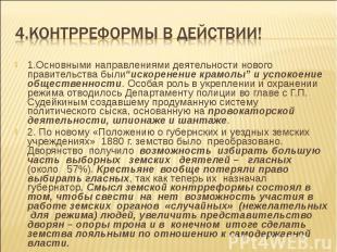 """1.Основными направлениями деятельности нового правительства были""""искоренение кра"""