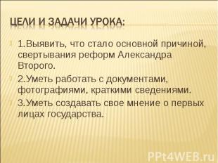 1.Выявить, что стало основной причиной, свертывания реформ Александра Второго. 1