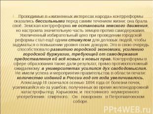Проводимые в «жизненных интересах народа» контрреформы оказались бессильными пер