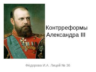 Контрреформы Александра ΙΙΙ Фёдорова И.А. Лицей № 36