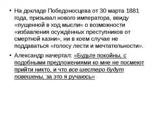 На докладе Победоносцева от 30 марта 1881 года, призывал нового императора, ввид