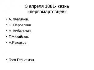 3 апреля 1881- казнь «первомартовцев» А. Желябов. С. Перовская. Н. Кибальчич. Т.